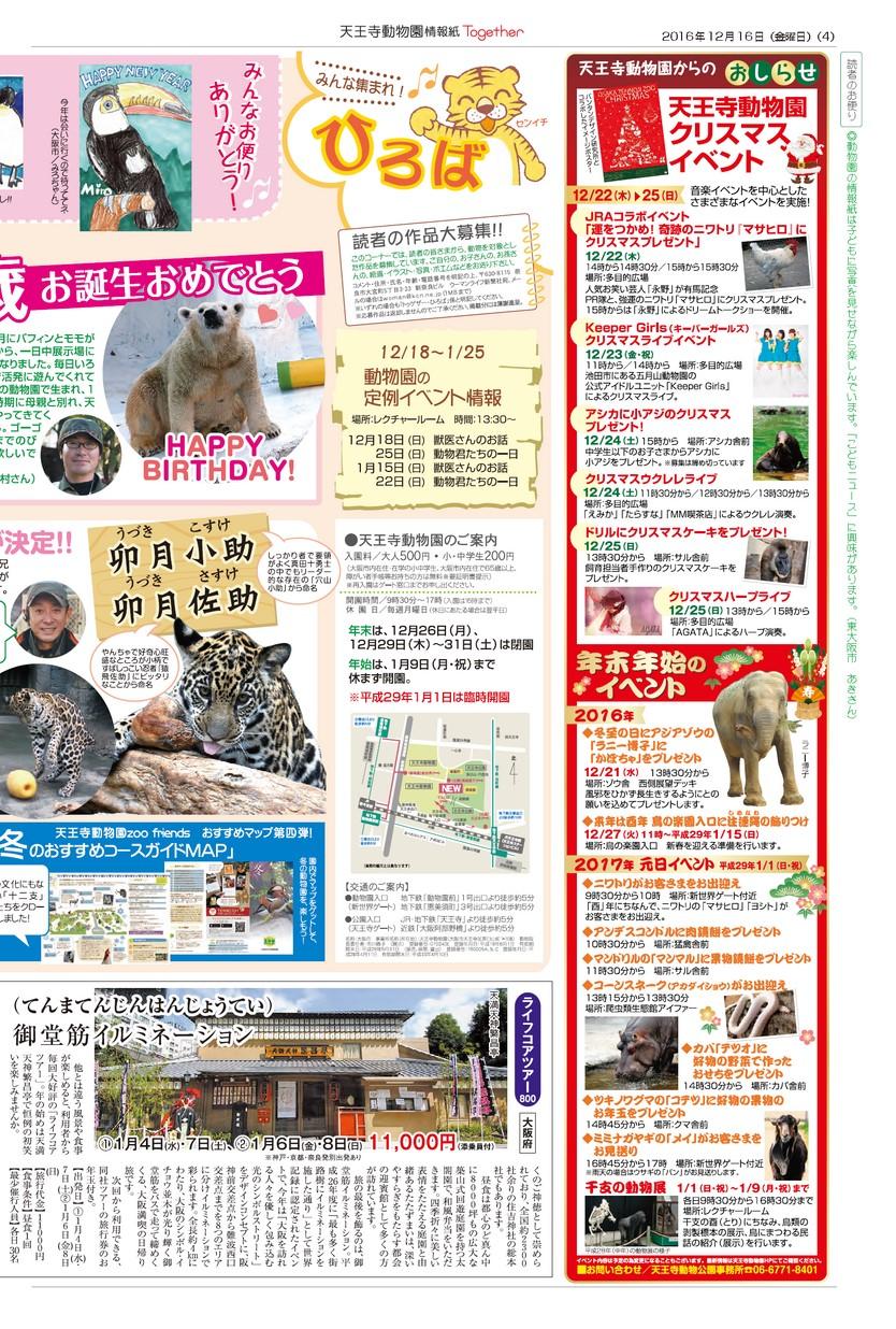 天王寺動物園情報誌 Togerher(トゥゲザー) 2016年12月16日号