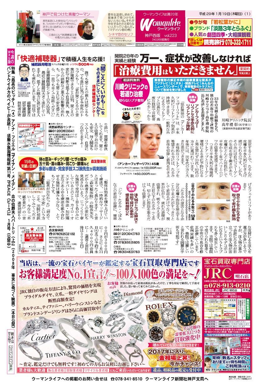 ウーマンライフ神戸山手版 2017年01月19日号