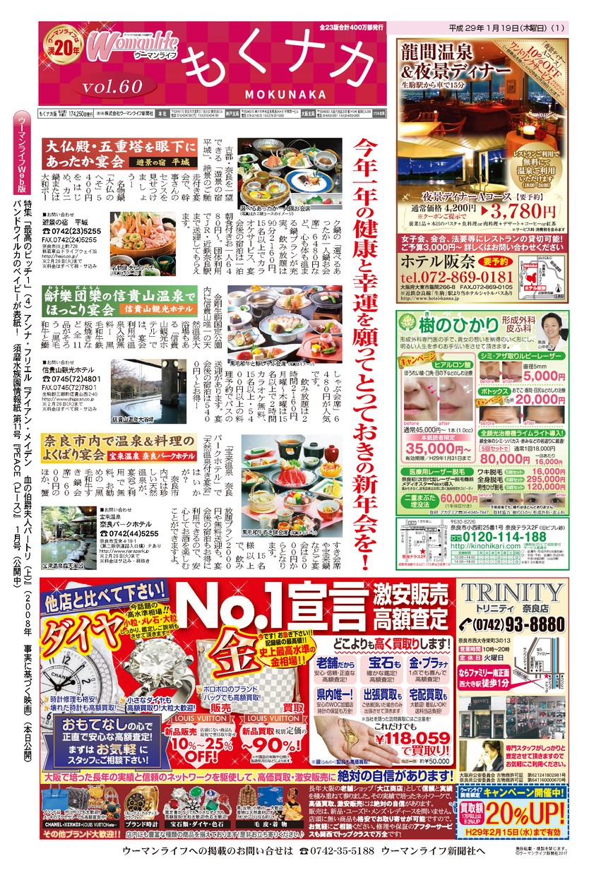 女を楽しくする新聞 ウーマンライフ もくナカ版 2017年01月19日号