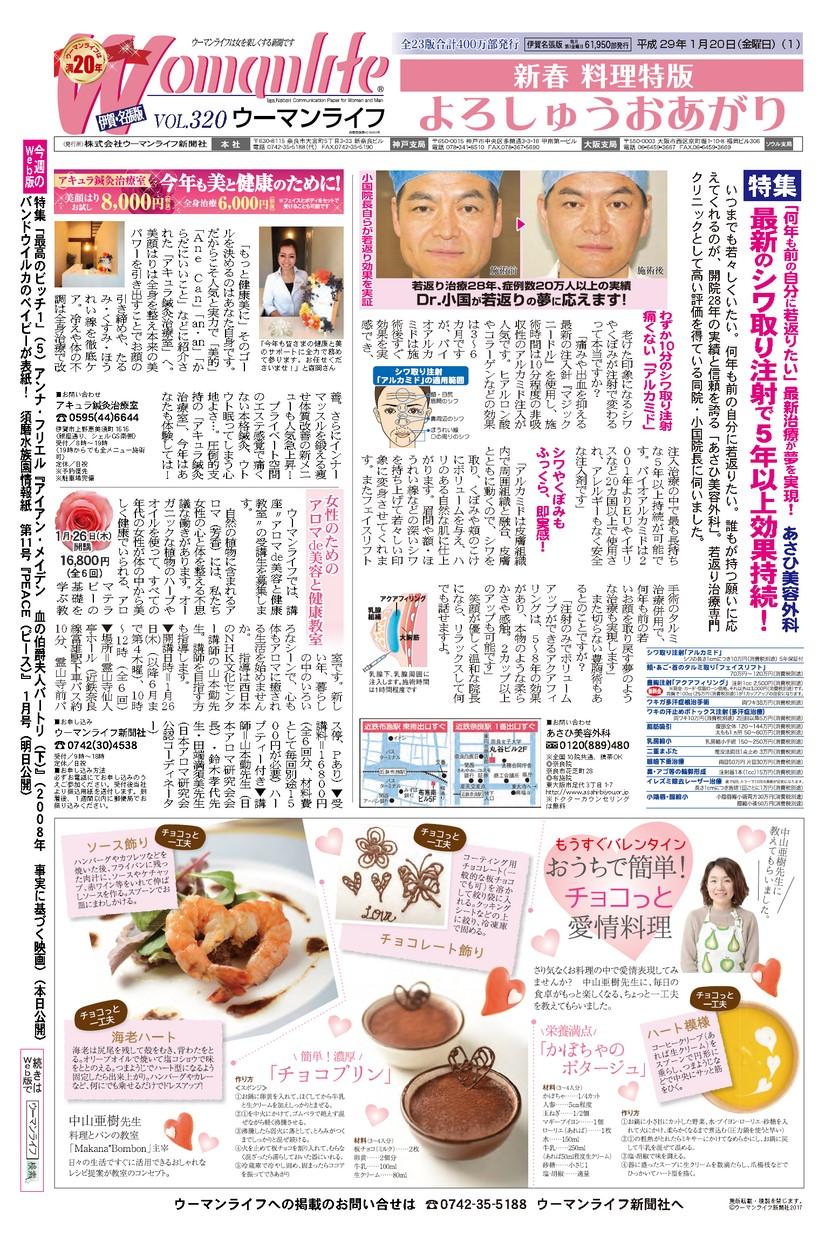 ウーマンライフ伊賀・名張版 2017年01月20日号