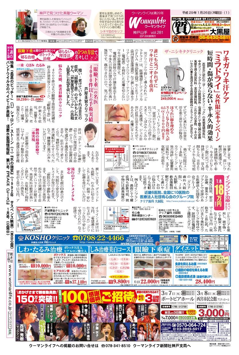 ウーマンライフ神戸山手版 2017年01月26日号