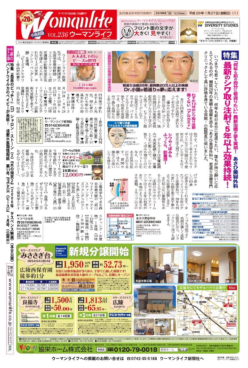 ウーマンライフ大阪ウメキタ版 2017年01月27日号