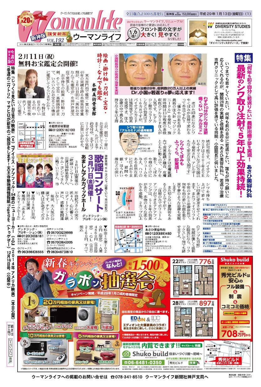 ウーマンライフ阪神版 2017年01月13日号
