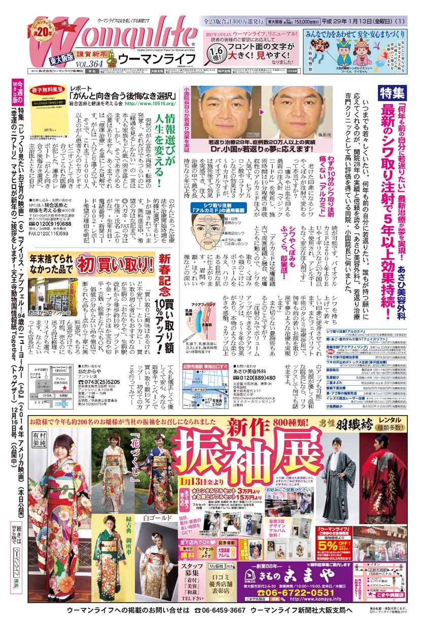 ウーマンライフ東大阪版 2017年01月13日号