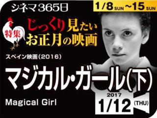 マジカル・ガール(下)(2016年 社会派映画)