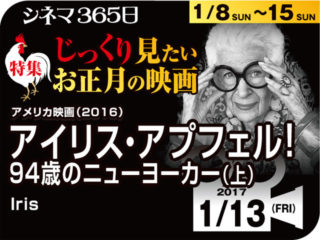 アイリス・アプフェル! 94歳のニューヨーカー(上) (2016年 ドキュメンタリー映画)