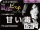 甘い毒(1994年日本未公開 サスペンス映画)