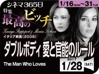 ダブルボディ 愛と官能のルール(2008年 恋愛映画)
