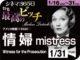 情婦(1958年 ミステリー映画)