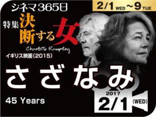 さざなみ(2016年 恋愛映画)