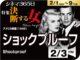 ショックプルーフ(1949年 サスペンス映画)