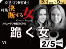 跪く女(2013年 日本未公開)