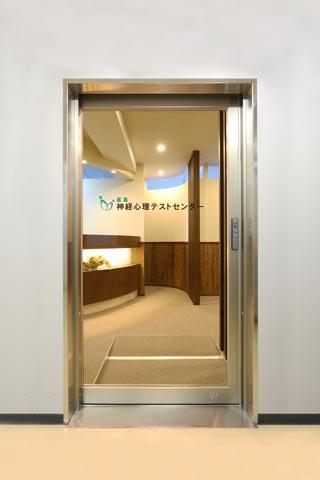 福島神経心理テストセンター