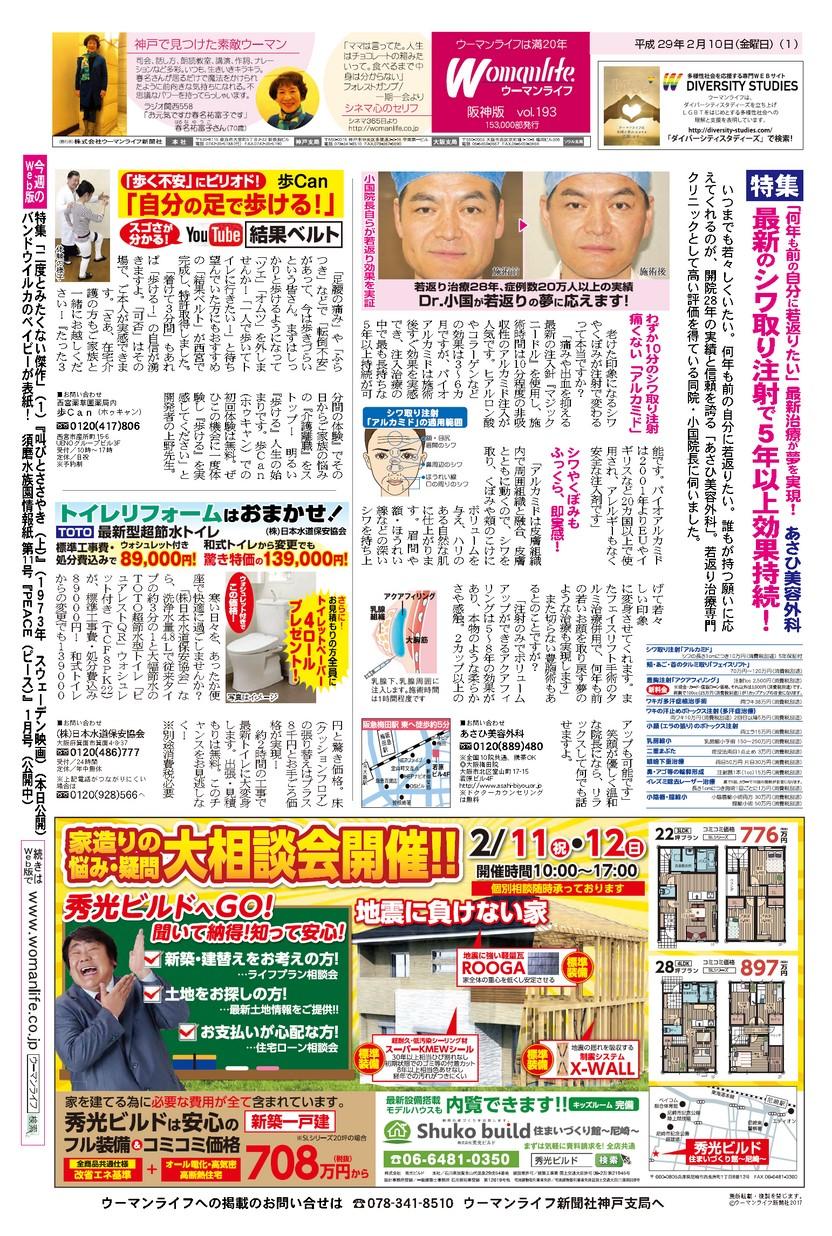 ウーマンライフ東大阪版 2017年02月10日号