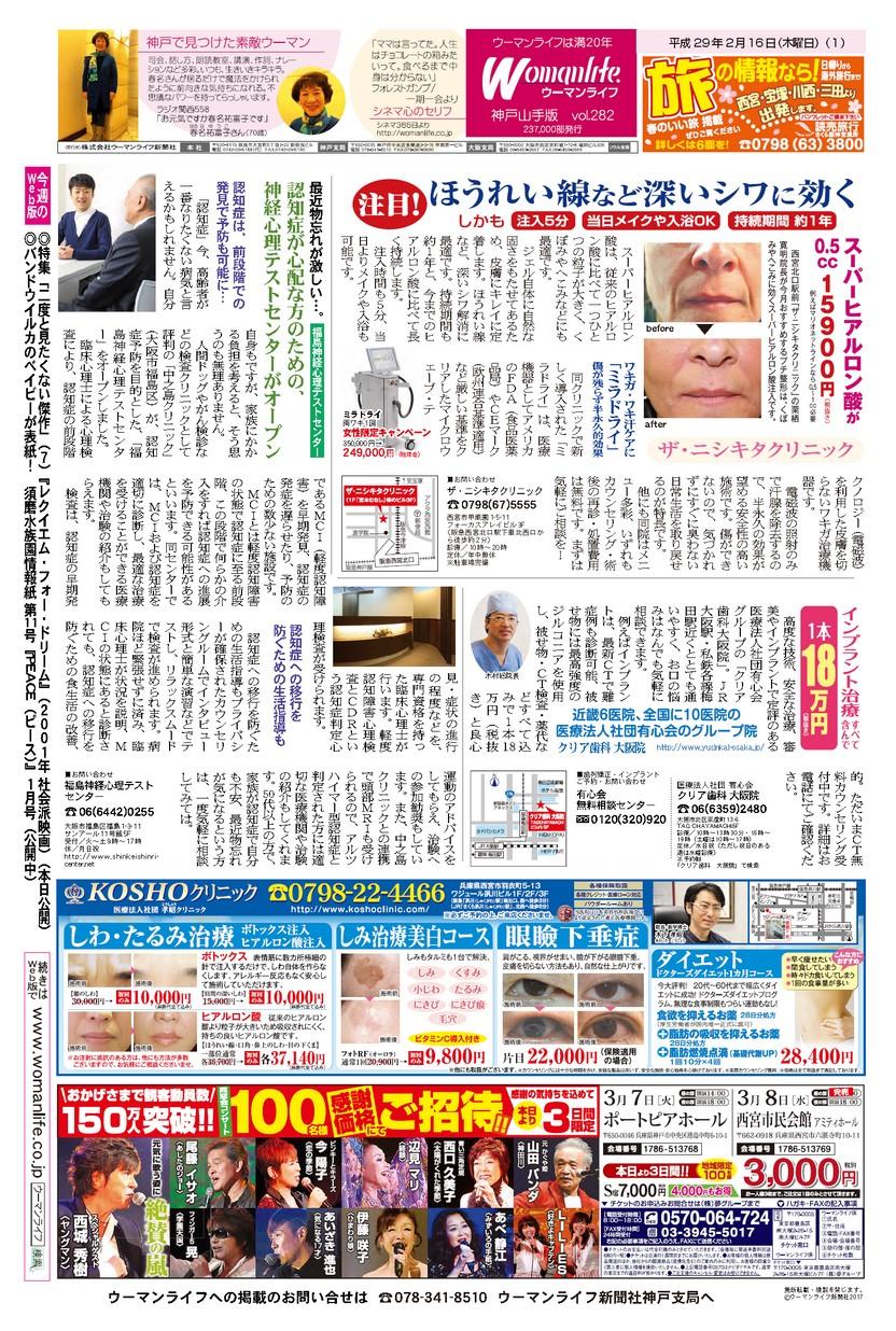 ウーマンライフ神戸山手版 2017年02月16日号