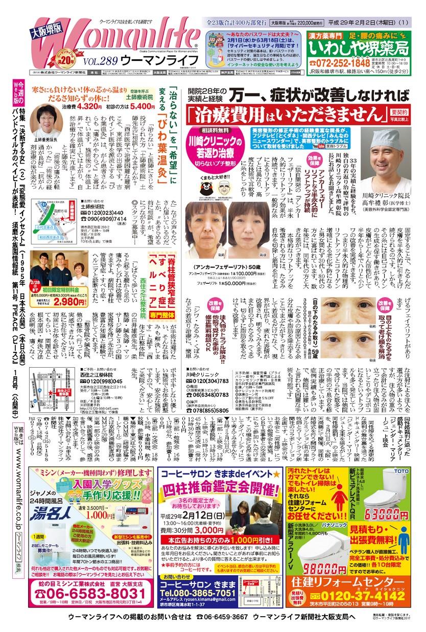 ウーマンライフ大阪堺版 2017年02月02日号