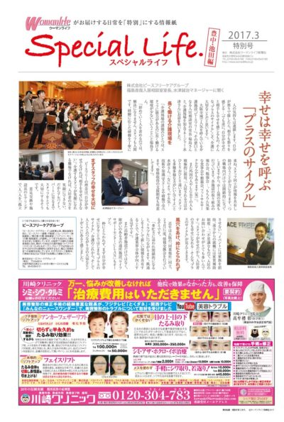 Special Life スペシャルライフ 豊中編 2017年03月01日号