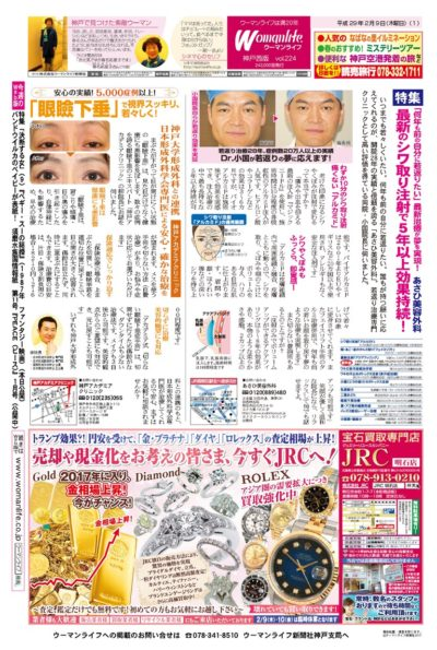 ウーマンライフ神戸西版 2017年02月09日号