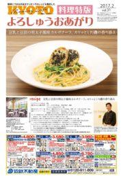 京都ムービングライフ vol.31 料理特版 よろしゅうおあがり 2017年02月10日号