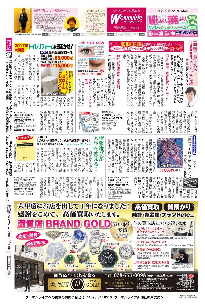 ウーマンライフ神戸東版 2017年02月02日号
