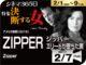 ZIPPER/ジッパー エリートが堕ちた罠(2016年 社会派映画)