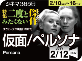仮面/ペルソナ(1967年 ファンタジー映画)