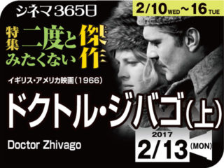 ドクトル・ジバゴ(上)(1965年 恋愛映画)