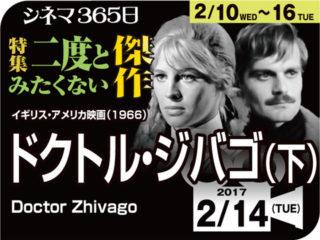 ドクトル・ジバゴ(下)(1965年 恋愛映画)