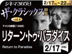 リターン・トゥ・パラダイス(1998年 日本未公開)