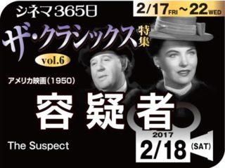容疑者(1944年 サスペンス映画)