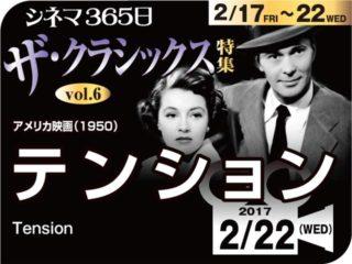 テンション(1950年 犯罪映画)
