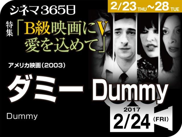 ダミー(2003年 日本未公開)