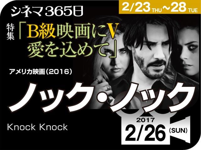 ノック・ノック(2016年 ホラー映画)