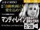 マンディ・レイン 血まみれ金髪女子高生(2006年 ホラー映画)