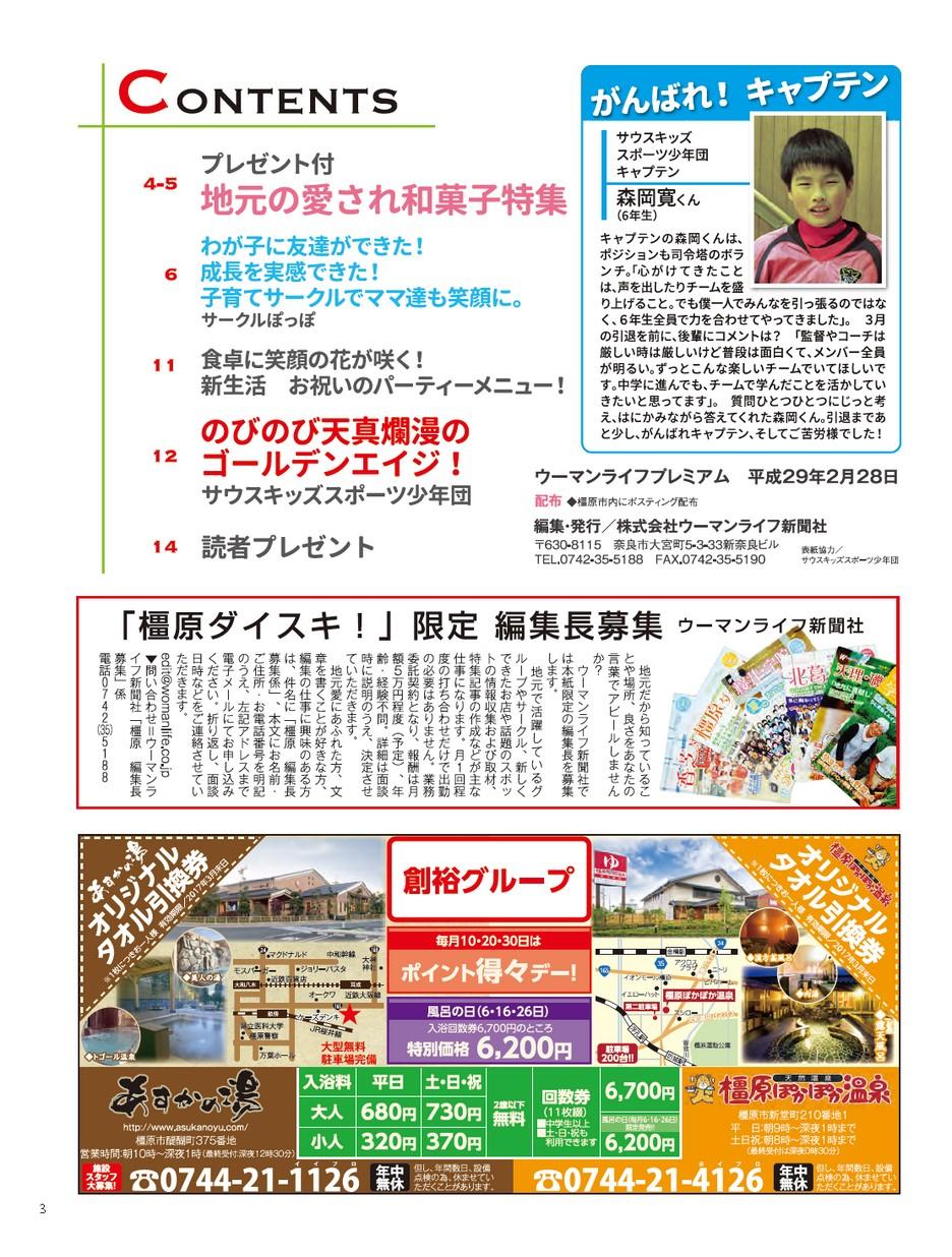 ウーマンライフプレミアム 橿原ダイスキ!2017年02月28日号