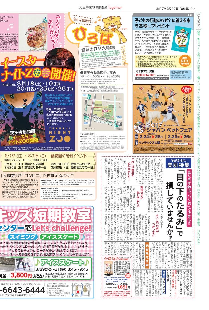 天王寺動物園情報誌 Togerher(トゥゲザー) 2017年02月17日号