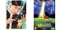 【奈良健康ランド】映画キャンペーン開催