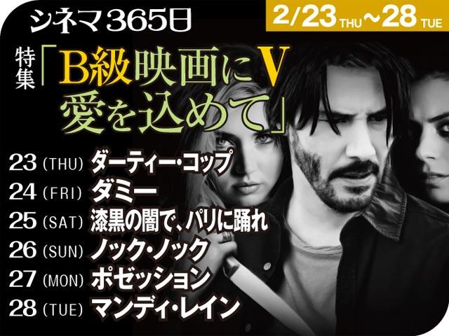 23-28_B級映画