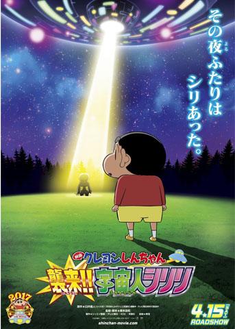 映画「クレヨンしんちゃん 襲来!!宇宙人シリリ」