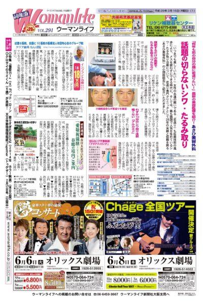 ウーマンライフ 帝塚山版 2017年03月16日号