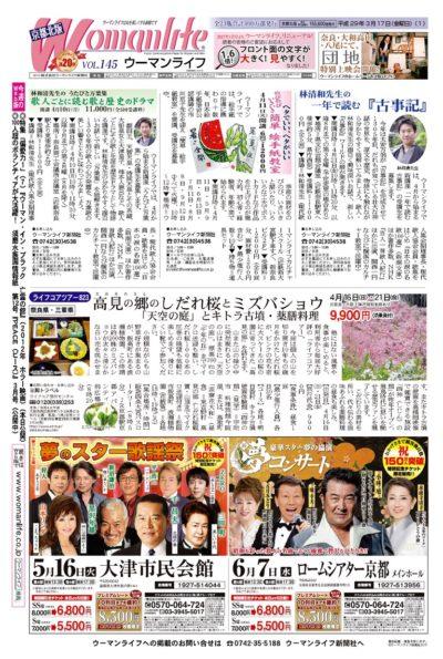 ウーマンライフ京都北版 2017年03月17日号