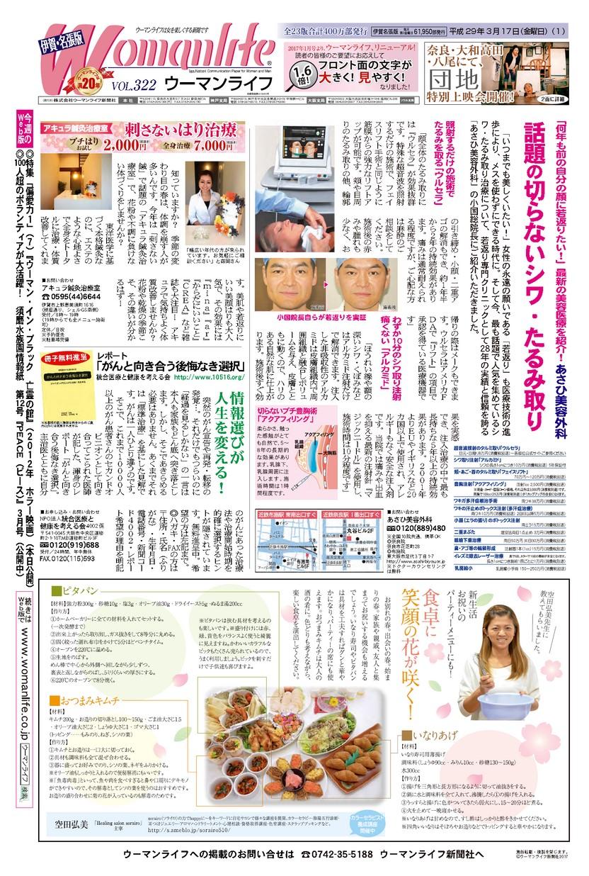 ウーマンライフ伊賀・名張版 2017年03月17日号