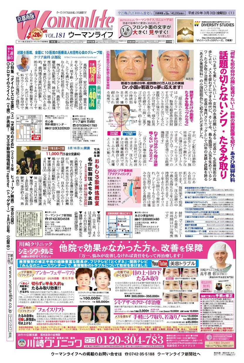ウーマンライフ京都南版 2017年03月03日号