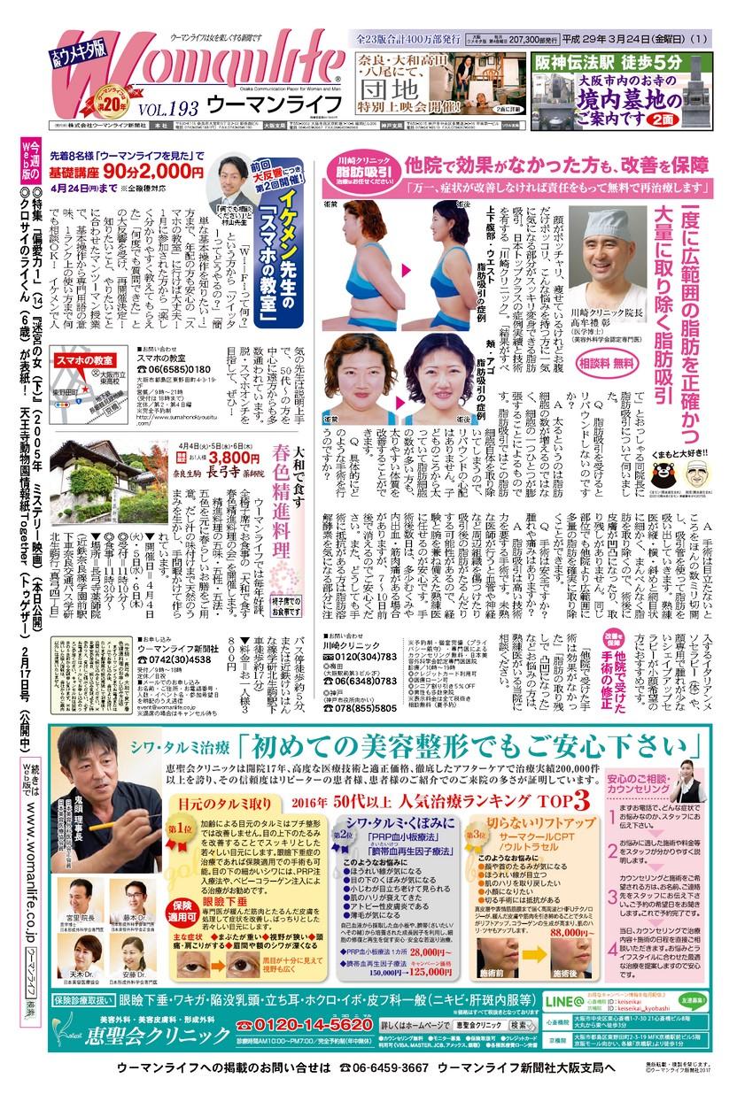 ウーマンライフ大阪ウメキタ版 2017年03月24日号