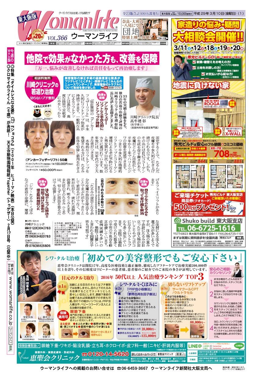 ウーマンライフ東大阪版 2017年03月10日号