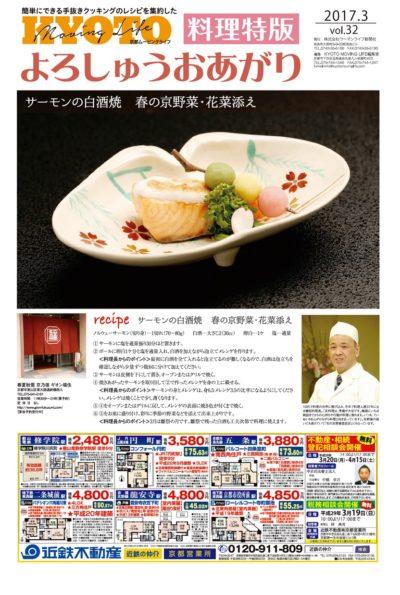 京都ムービングライフ vol.32 料理特版 よろしゅうおあがり 2017年03月11日号