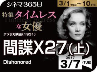 間諜X27(上)(1931年 社会派映画)