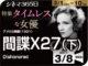 間諜X27(下)(1931年 社会派映画)