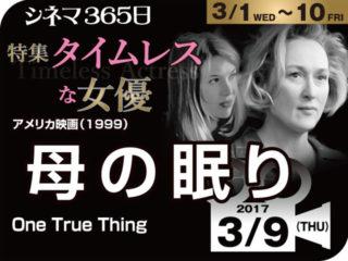 母の眠り(1999年 家族映画)
