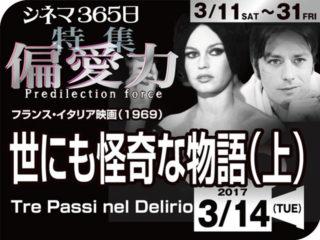 世にも怪奇な物語(上)(1969年ホラー映画)